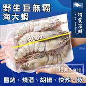 ✪霸超野生大蝦@特規4尾入(1kg±10%4尾入)/盒#肥豬蝦#手臂蝦#超新鮮品質#海大蝦#鹽烤#中秋#鍋物