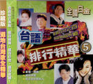 全國白金台語排行精華 5 CD 珍藏版 ...