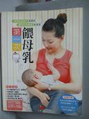 【書寶二手書T1/保健_YHZ】第一次餵母乳_黃資裡