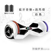 電動扭扭車成人智慧漂移思維代步車兒童雙輪平衡車220v  智聯igo