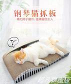 貓抓板 磨爪器貓爪板防貓抓沙發保護瓦楞紙貓咪抓板貓撓抓板貓玩具-超凡旗艦店