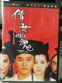 挖寶二手片-T04-132-正版DVD-華語【倩女幽魂1】- 張國榮 王祖賢(直購價) 海報是影印
