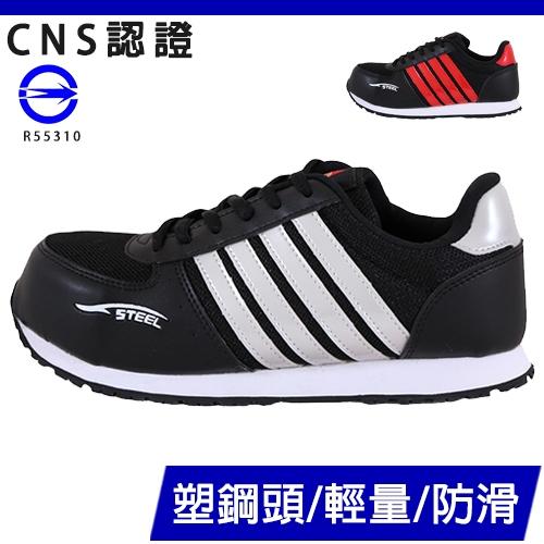 男女款 超輕量塑鋼頭單支327克台灣製造綁帶塑鋼鞋工作鞋女生塑鋼鞋安全鞋防護鞋勞工鞋 59鞋廊
