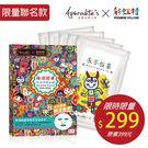 玫瑰的旅行者 x 彩虹村聯名面膜【5片/盒】