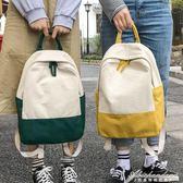 書包女韓版休閒帆布拼色清新可愛背包女後背包 黛尼時尚精品
