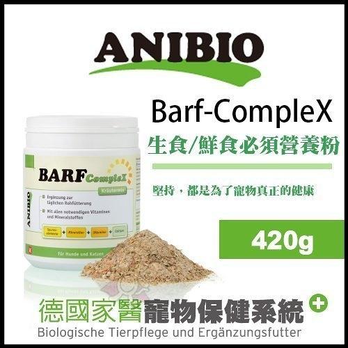 『寵喵樂旗艦店』德國家醫ANIBIO《Barf-CompleX 生食/鮮食必須營養粉》420g