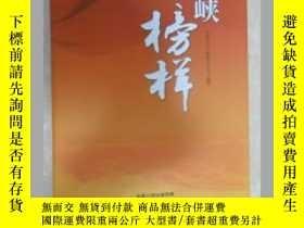 二手書博民逛書店三峽榜樣罕見精裝Y156122 中國長江三峽集團公司編 中國三峽