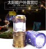 戶外可伸縮手提應急太陽能可充電露營野營燈 JL1781『miss洛雨』TW