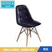 餐椅 椅子 迪妮餐椅 2色可選 【Outoca 奧得卡】