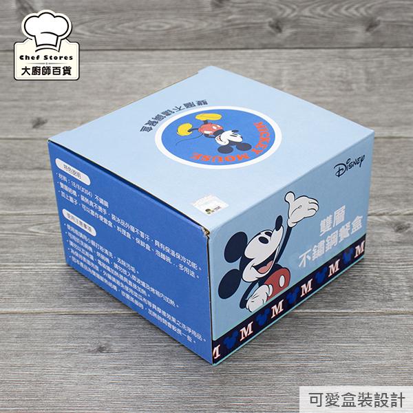 米奇不鏽鋼隔熱便當盒國小便當盒14cm小學餐盒-大廚師百貨
