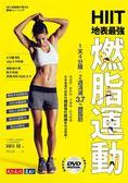 (二手書)HIIT地表最強燃脂運動:1天4分鐘,2週消滅3.7kg體脂肪