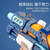 水槍兒童玩具噴水高壓大容量戶外恒壓水槍呲水槍抽拉式【橘社小鎮】