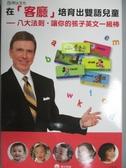 【書寶二手書T5/語言學習_GCJ】在客廳培育出雙語兒童:八大法則,讓你的孩子英文一級棒_羅派克