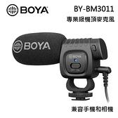 送酒精濕巾 3C LiFe BOYA 博雅 BY-BM3011 專業級機頂麥克風 降噪 心型指向 兼容手機和相機 立福公司貨