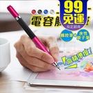 觸控筆 圓盤觸碰筆 手機觸控筆 平板觸控筆 繪圖觸碰筆 二合一觸控筆 電容筆 高感度 精準
