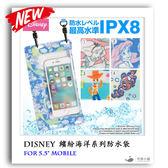 迪士尼 Disney 5.5吋通用 繽紛海洋系列 IPX8認證  防水袋 附捲線器 手機防水袋