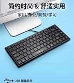 小鍵盤有線無線靜音無聲筆記本臺式機電腦外接迷你便攜小型外置辦公打字專用滑鼠女生可愛