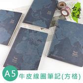珠友 NB-18110-28 A5/25K牛皮地圖紋/線圈筆記80張(方格)