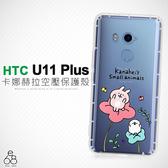 卡娜赫拉 P助 HTC U11+ 6吋 手機殼 Plus 空壓殼 粉色兔子 防摔 保護套 透明 可愛 手機套