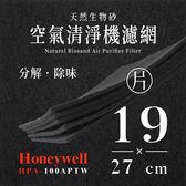 Honeywell - 空氣清淨機濾網 - HPA-100APTW ( 3片 )