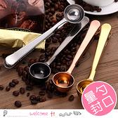 創意咖啡奶粉調料量勺湯匙 封口夾
