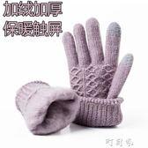 針織毛線手套女保暖加絨學生可愛五指冬天防寒可觸屏手襪 町目家
