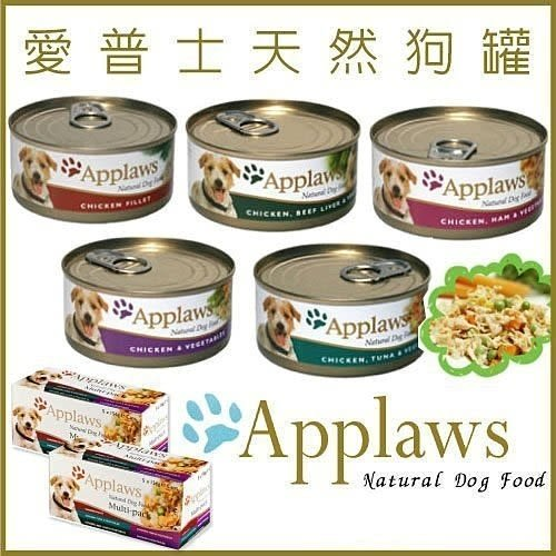 *WANG*【24罐組+免運】英國Applaws-愛普士-全天然狗罐 156g /5種口味