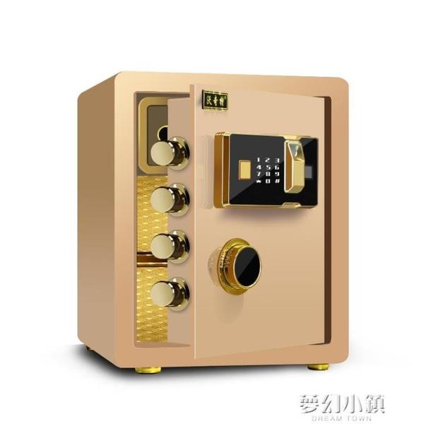 全鋼保險櫃家用指紋床頭迷你入牆衣櫃隱形小型保險箱 ATF夢幻小鎮
