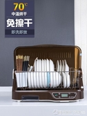 筷子消毒機家用碗碟消毒烘干機小型廚房碗碟消毒櫃保潔櫃烘碗機    (圖拉斯)