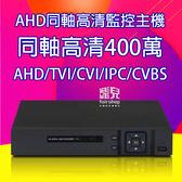【妃凡】送贈品!遠端連線 AHD 同軸高清 監控主機 4MP 4路 AHD/TVI/CVI/IPC/CVBS 監視 77