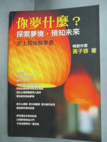 【書寶二手書T7/心理_GEY】你夢什麼 :探索夢境,預知未來_黃子容