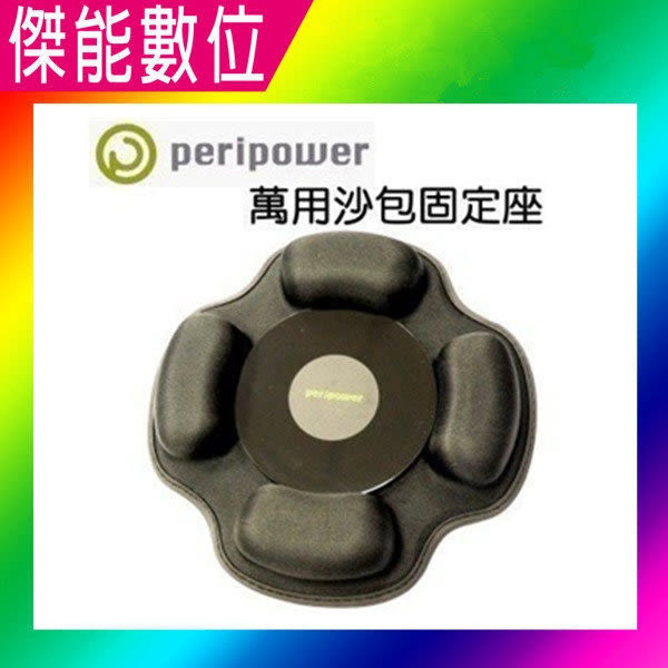 PERI POWER 軟質四腳型沙包 GARMIN/MIO/PAPAGO 通用 比 ARKON 更適用