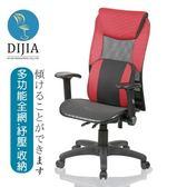 【DIJIA】曙光全網舒壓收納電腦椅/辦公椅(紅)