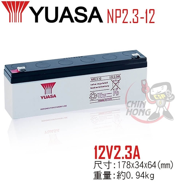 YUASA湯淺NP2.3-12攝影燈光電源.電動玩具產品.測定機器.血壓計.電動椅.循環充電