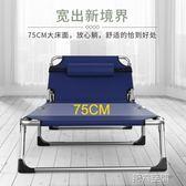 折疊床 多功能家用折疊床單人辦公室簡易行軍陪護成人午休睡躺椅隱形便攜 第六空間 MKS