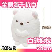 【小福部屋】日本正版 角落生物 (M)(24cm 白熊)抱枕 san-x 絨毛娃娃 玩偶 靠枕 禮物玩具【新品上架】