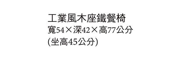 【森可家居】工業風木座鐵餐椅 7JX249-14 椅子