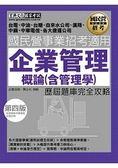 【全新題庫詳解】最新國民營事業招考:企業管理概論(含管理學)歷屆題庫(測驗 申論