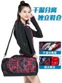 健身包男運動包干濕分離女訓練包手提行李單肩大容量短途旅行包潮