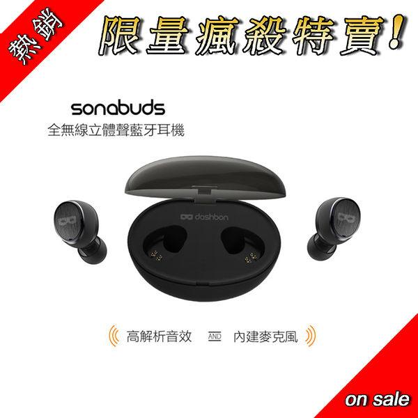 【送清潔組】 Dashbon SonaBuds TWS-H3 無線立體聲 藍牙耳機