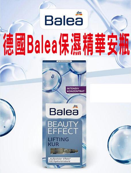 德國 Balea 原裝進口 玻尿酸保濕精華 安瓶 濃縮精華 護膚 修復 修護 精華化妝水 精華液