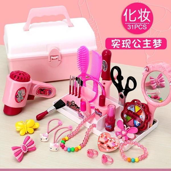女孩女童兒童益智無毒玩具3-5-6歲7化妝品盒套裝寶寶過家家吹風機  交換禮物