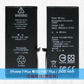 ▼ 【贈 蘋果副廠充電線x1】BSMI Apple 內置電池 iPhone 7 Plus 5.5吋 DIY電池組 拆機工具組 鋰電池