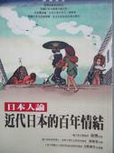 【書寶二手書T8/歷史_NLU】近代日本的百年情結-日本人論_南博,  邱琡雯