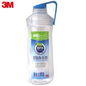 3M 原廠公司貨 3M Filtrete 隨身水壺 率性藍