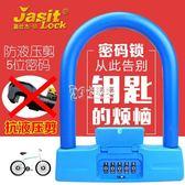 腳踏車密碼鎖 抗液壓剪盜鎖電瓶車鎖密碼鎖U型形摩托車鎖電動車鎖 卡菲婭