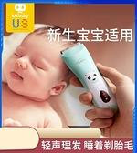 嬰兒理髮器超靜音剃頭髮電推剪推子新生寶寶兒童家用剃髮胎毛神器 夏洛特