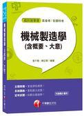機械製造學(含概要、大意)(國民營事業、高普考、各類特考)