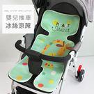 嬰兒推車冰絲透氣坐墊涼蓆 寶寶童車席 新...
