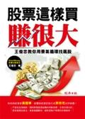 (二手書)股票這樣買賺很大:王俊忠教你用景氣循環找飆股